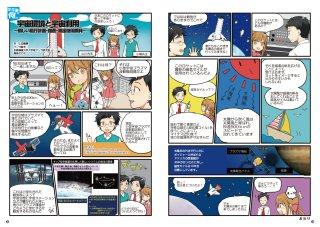 Manga_011_No.12_Space_ja JPEG