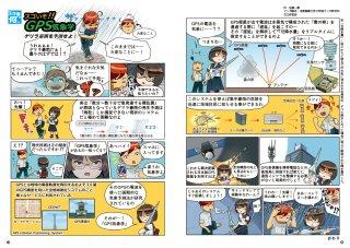 Manga_012_No.13_GPS_ja JPEG