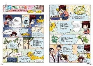 Manga_013_No.14_Berberine_ja JPEG