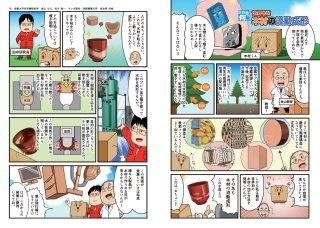 Manga_018_No.17_Mokuzai_ja JPEG