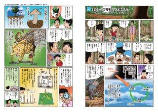Manga_019_No.17_Kinoko_ja JPEG