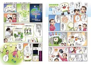 Manga_020_No.18_Cell_wall_ja JPEG