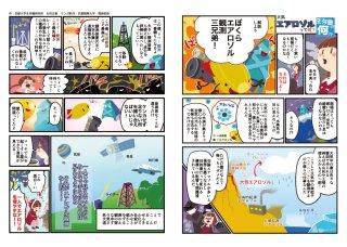Manga_021_No.18_Aerosol_ja JPEG