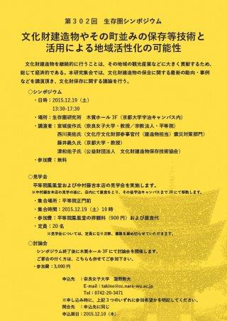 Symposium-0302