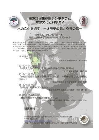 Symposium-0303