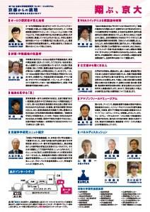 flyer2016_ページ_2