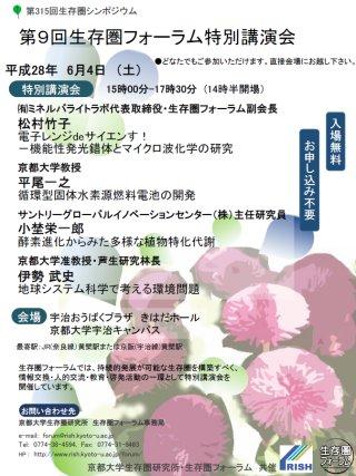 Symposium-0315
