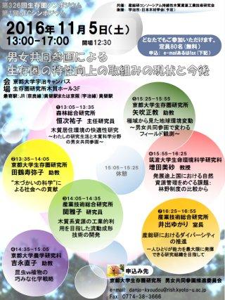 Symposium-0326