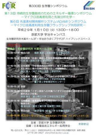 Symposium-0330