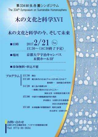 Symposium-0334