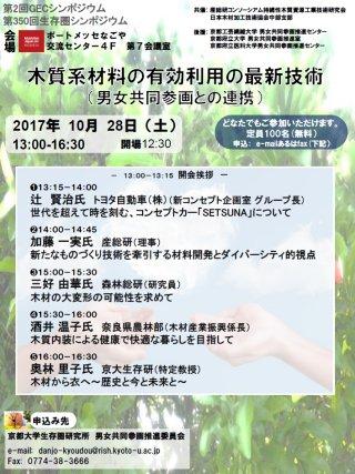 Symposium-0350