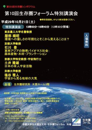 Symposium-0353