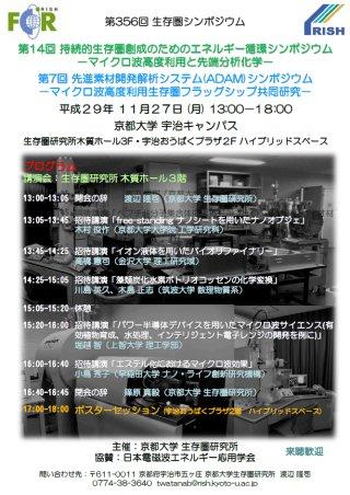 Symposium-0356