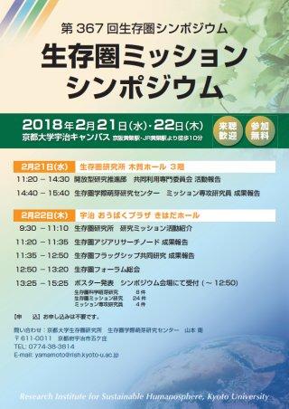 Symposium-0367