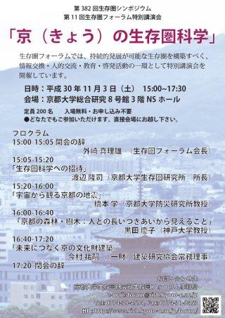 Symposium-0382