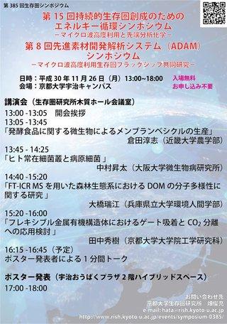 Symposium-0385