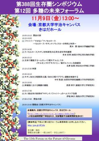 Symposium-0388