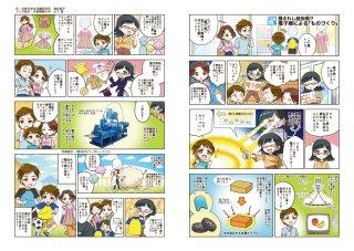 Manga_022_No.19_Electron_beam_ja JPEG