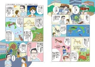 Manga_023_No.19_Aggressive_ant_ja JPEG