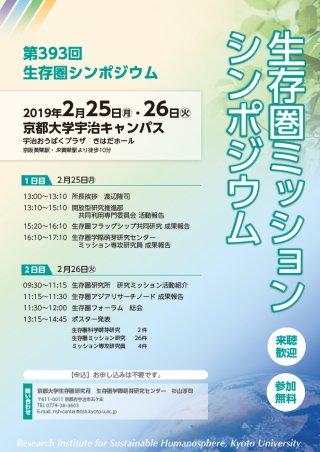 Symposium-0393