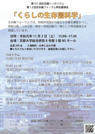 Symposium-0411