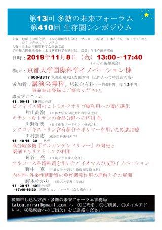 Symposium-0410