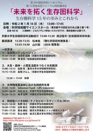 Symposium-0414