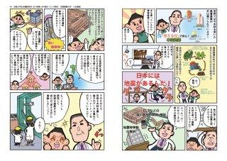 Manga_024_No.20_Wooden_architecture_ja JPEG