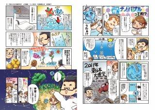 Manga_025_No.20_Nanobubble_ja JPEG