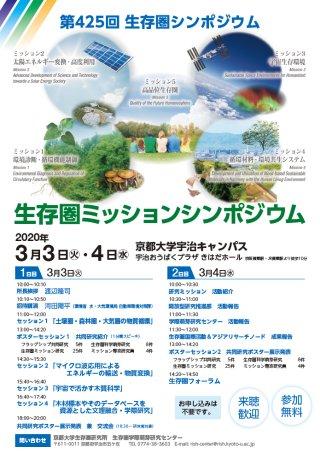 Symposium-0425