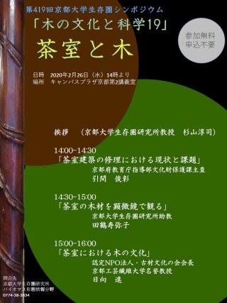 Symposium-0419