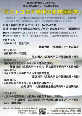 Symposium-0432a