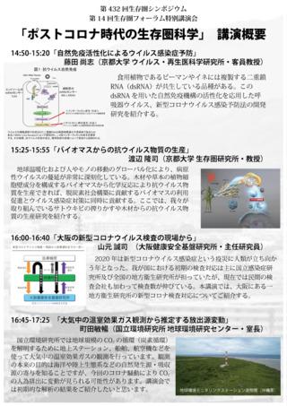 Symposium-0432b