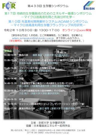 Symposium-0433