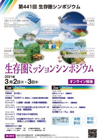 Symposium-0441