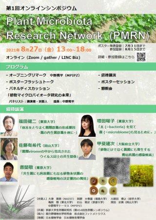Symposium-0454