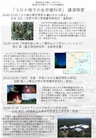 Symposium-0455