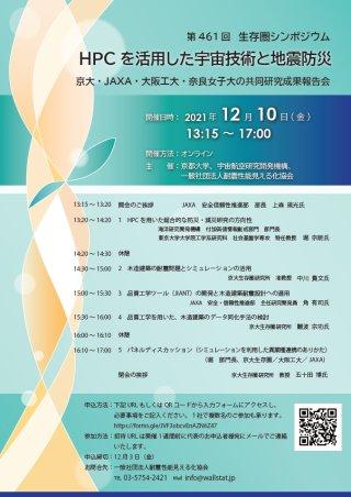 Symposium-0461