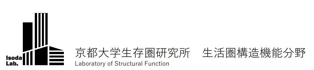 京都大学生存圏研究所 生活圏構造機能分野
