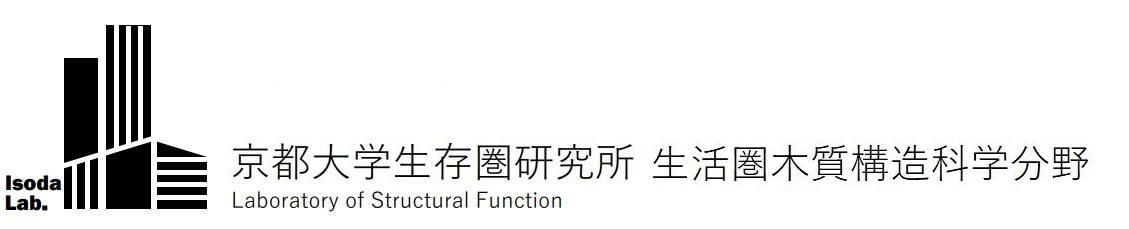 京都大学生存圏研究所 生活圏木質構造科学分野